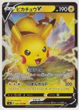 Pikachu V 030/100 S4