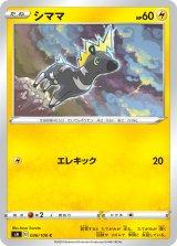 Blitzle 036/100 S4