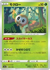 Rowlet 001/190 S4a
