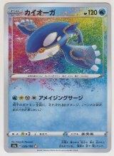 Kyogre 036/190 S4a