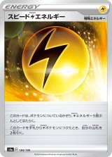 Speed Lightning Energy 184/190 S4a