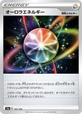 Aurora Energy 187/190 S4a
