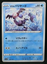 Galarian Mr. Mime 029/190 S4a *Reverse Holo*