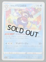 Galarian Mr. Rime 030/190 S4a *Reverse Holo*
