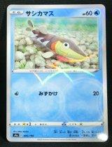Arrokuda 045/190 S4a *Reverse Holo*