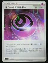 Horror Psychic Energy 185/190 S4a *Reverse Holo*