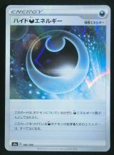 Hiding Darkness Energy 186/190 S4a *Reverse Holo*