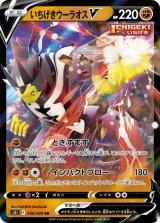 Single Strike Urshifu V 036/070 S5I