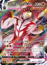 Single Strike Urshifu VMAX 037/070 S5I