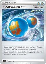 Rapid Strike Energy 070/070 S5R