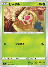 Weedle 001/070 S5a