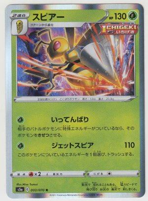 Photo1: Beedrill 003/070 S5a