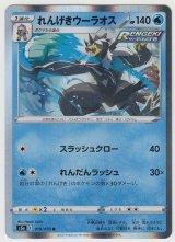 Rapid Strike Urshifu 019/070 S5a