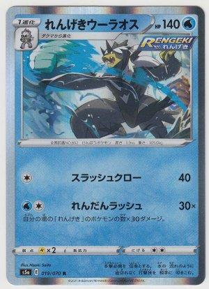 Photo1: Rapid Strike Urshifu 019/070 S5a