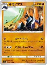 Gigalith 040/070 S5a