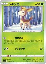 Deerling 005/070 S6H