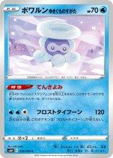 Castform Snowy Form 019/070 S6H
