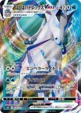 Ice Rider Calyrex VMAX 028/070 S6H