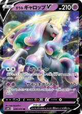 Galarian Rapidash V 029/070 S6H