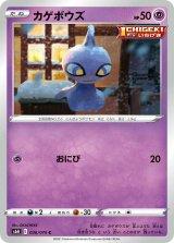 Shuppet 036/070 S6H