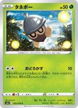 Seedot 005/070 S6K