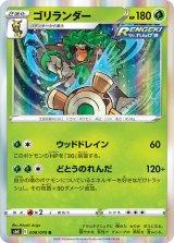 Rillaboom 008/070 S6K
