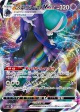 Shadow Rider Calyrex VMAX 037/070 S6K