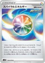 Spiral Energy  069/070 S6K