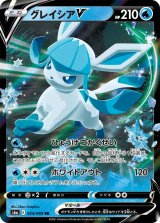 Glaceon V 024/069 S6a