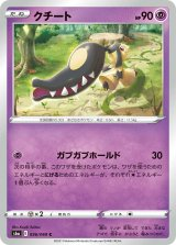 Mawile 036/069 S6a
