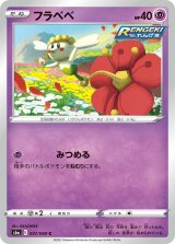 Flabebe 037/069 S6a