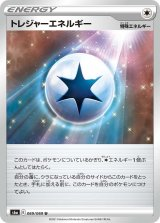 Treasure Energy 069/069 S6a