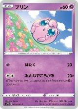 Jigglypuff 010/067 S7D