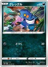 Croagunk 028/067 S7D