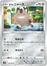 Galarian Meowth 034/067 S7D