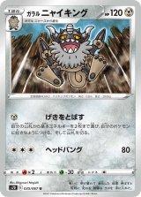Galarian Perrserker 035/067 S7D