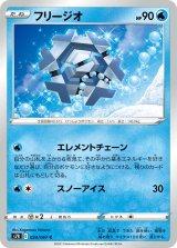 Cryogonal 024/067 S7R