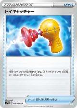 Toy Catcher 058/067 S7R