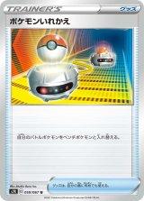Switch 059/067 S7R