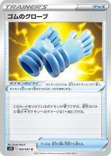 Rubber Gloves 060/067 S7R