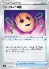 Underworld Mask 061/067 S7R