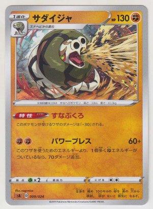 Photo1: Sandaconda *Not Holo* 009/024 S1 (Fighting Set)