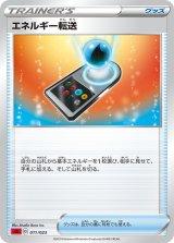 Energy Search 011/023 SA (Fire Set)
