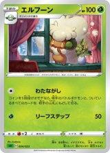 Whimsicott 004/023 SA (Grass Set)