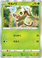 Grookey *Holo* 006/023 SA (Grass Set)