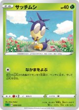 Blipbug 009/023 SA (Grass Set)