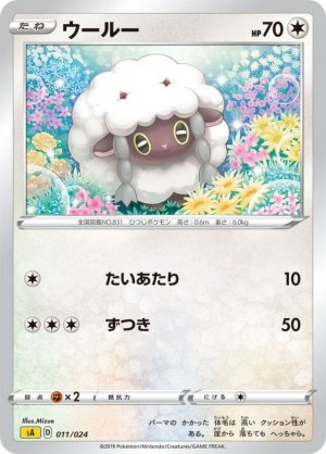 Photo1: Wooloo 011/024 SA (Lightning Set)