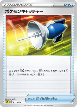 Photo1: Pokemon Catcher 017/024 SA (Lightning Set)