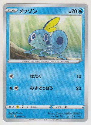 Photo1: Sobble *Not Holo* 007/023 SA (Water Set)