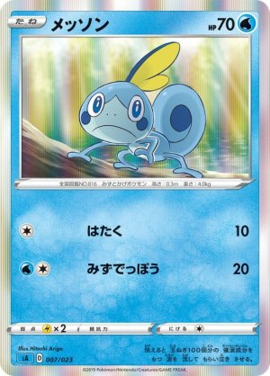 Photo1: Sobble *Holo* 007/023 SA (Water Set)